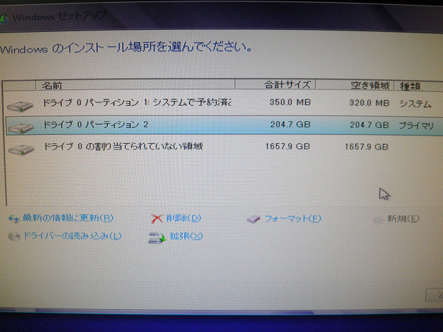 Windows10-2TBの壁